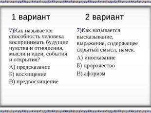 7)Как называется способность человека воспринимать будущие чувства и отношени