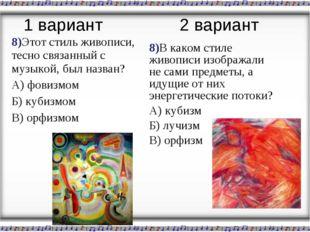 8)Этот стиль живописи, тесно связанный с музыкой, был назван? А) фовизмом Б)