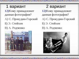 12)Кому принадлежит данная фотография? А) С. Прокудин-Горский Б) Э. Стейхен В