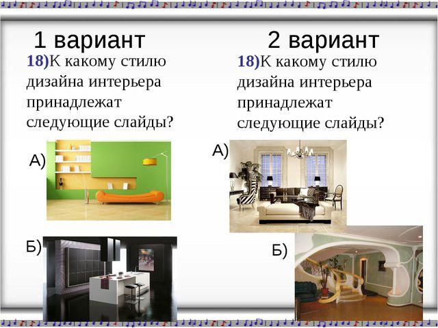 18)К какому стилю дизайна интерьера принадлежат следующие слайды? 18)К какому...