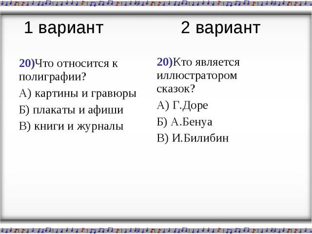 20)Что относится к полиграфии? А) картины и гравюры Б) плакаты и афиши В) кни...