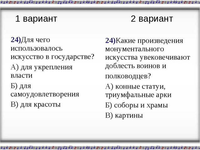 24)Для чего использовалось искусство в государстве? А) для укрепления власти...