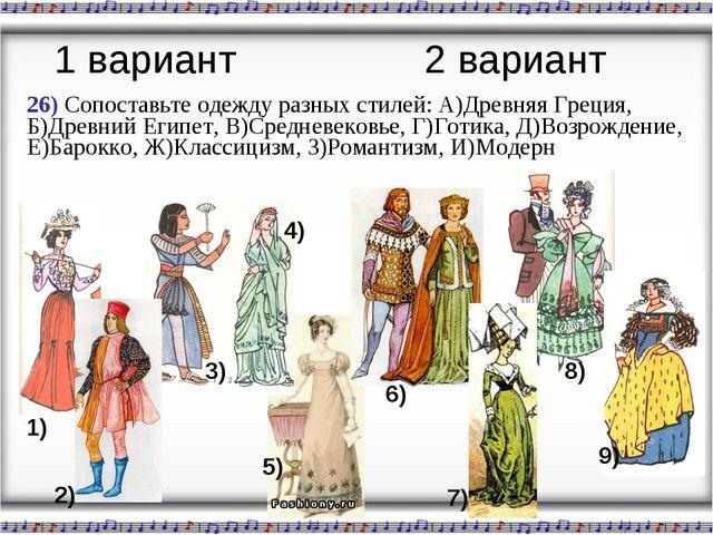 26) Сопоставьте одежду разных стилей: А)Древняя Греция, Б)Древний Египет, В)С...