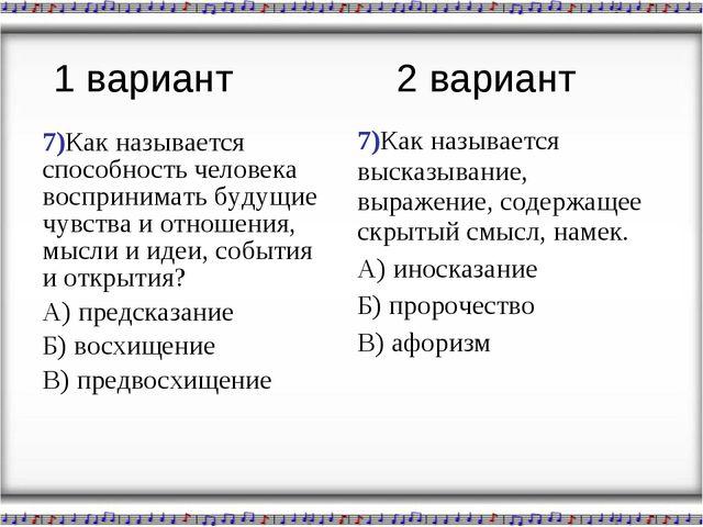 7)Как называется способность человека воспринимать будущие чувства и отношени...