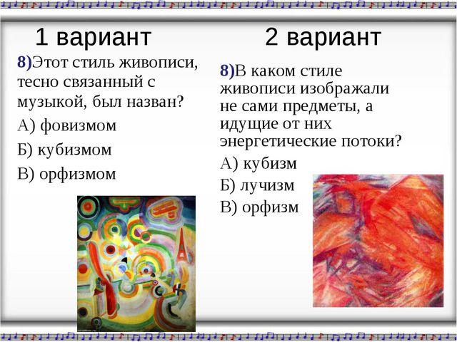 8)Этот стиль живописи, тесно связанный с музыкой, был назван? А) фовизмом Б)...