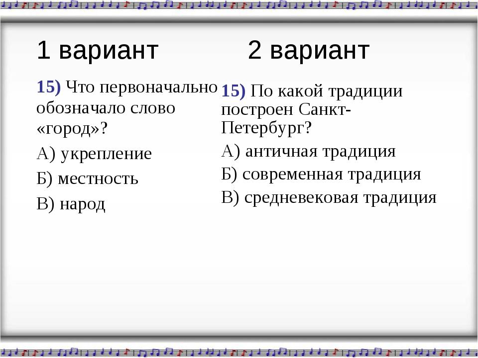 15) Что первоначально обозначало слово «город»? А) укрепление Б) местность В)...