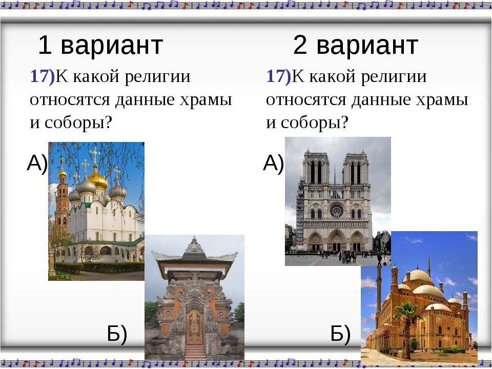 17)К какой религии относятся данные храмы и соборы? 17)К какой религии относя...