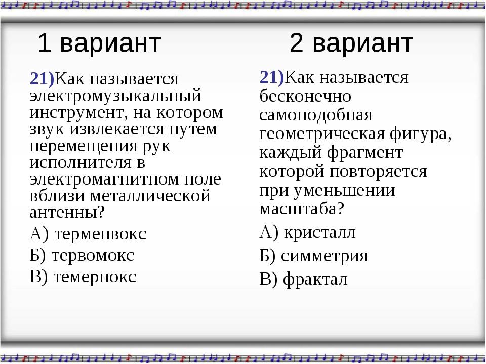 21)Как называется электромузыкальный инструмент, на котором звук извлекается...