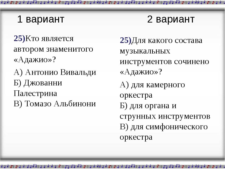 25)Кто является автором знаменитого «Адажио»? А) Антонио Вивальди Б) Джованни...