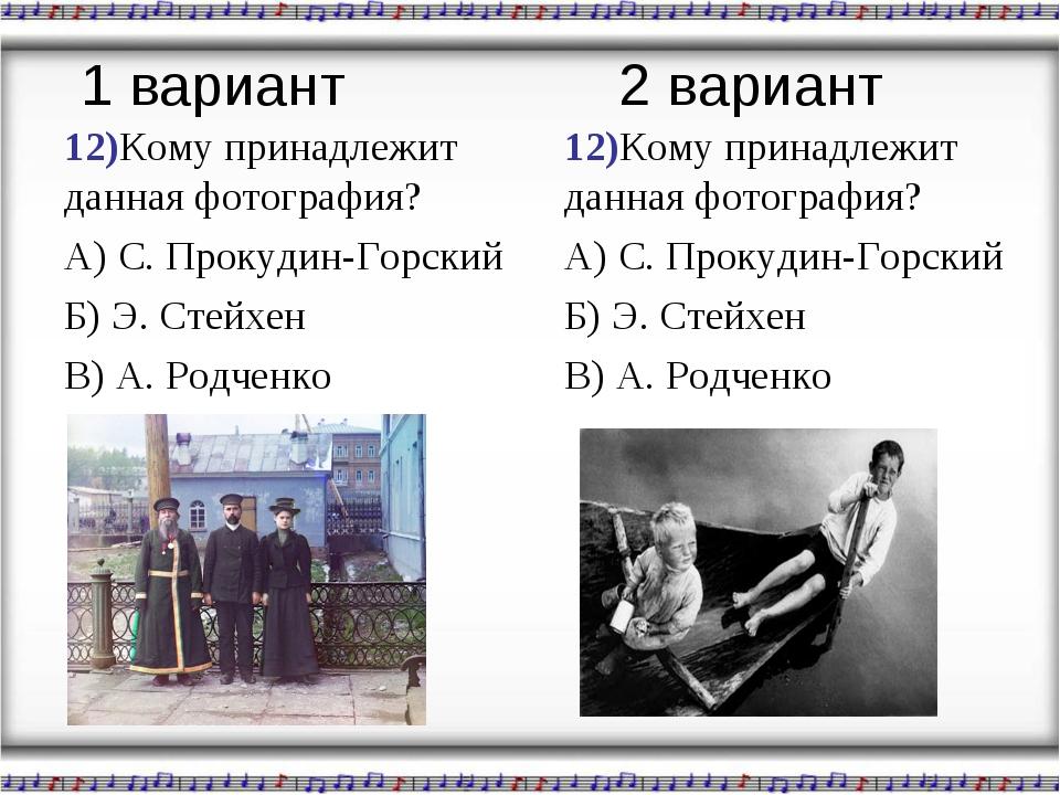 12)Кому принадлежит данная фотография? А) С. Прокудин-Горский Б) Э. Стейхен В...