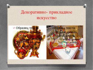 Декоративно- прикладное искусство Бисероплетение, вышивание, макраме, резьба