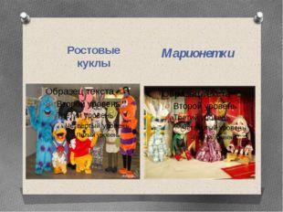 Ростовые куклы Марионетки