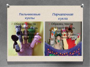 Пальчиковые куклы Перчаточная кукла