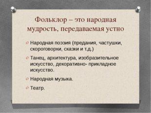 Фольклор – это народная мудрость, передаваемая устно Народная поэзия (предани