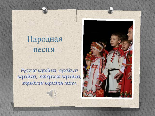 Народная песня Русская народная, еврейская народная, татарская народная, мари...