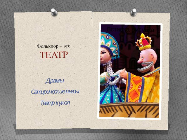Фольклор – это ТЕАТР Драмы Сатирические пьесы Театр кукол