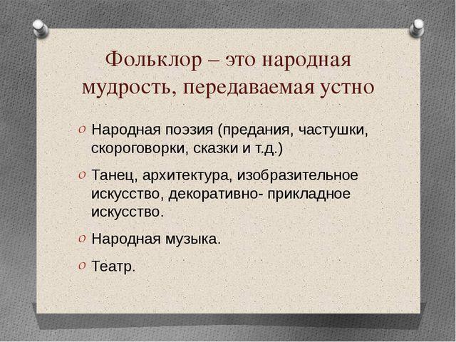Фольклор – это народная мудрость, передаваемая устно Народная поэзия (предани...