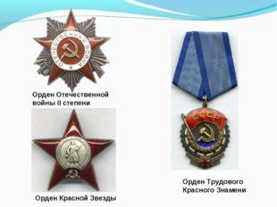 Орден Трудового Красного Знамени Орден Красной Звезды Орден Отечественной вой