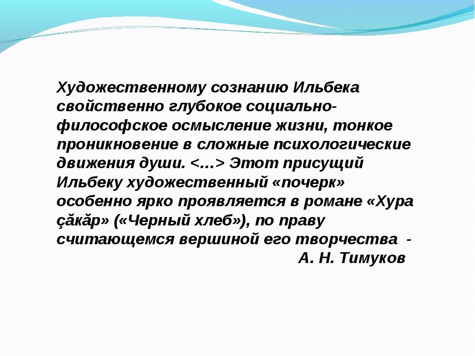 Художественному сознанию Ильбека свойственно глубокое социально-философское о...