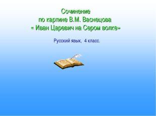 Сочинение по картине В.М. Васнецова « Иван Царевич на Сером волке» Русский яз