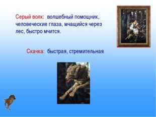 Серый волк: волшебный помощник, человеческие глаза, мчащийся через лес, быстр