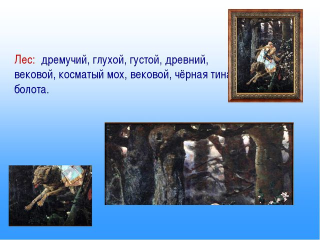 Лес: дремучий, глухой, густой, древний, вековой, косматый мох, вековой, чёрна...