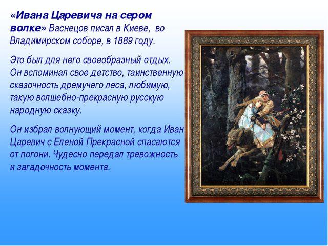 «Ивана Царевича на сером волке» Васнецов писал в Киеве, во Владимирском собор...