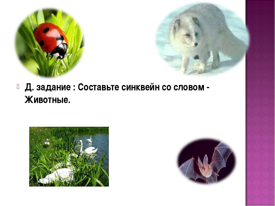 Д. задание : Составьте синквейн со словом - Животные.