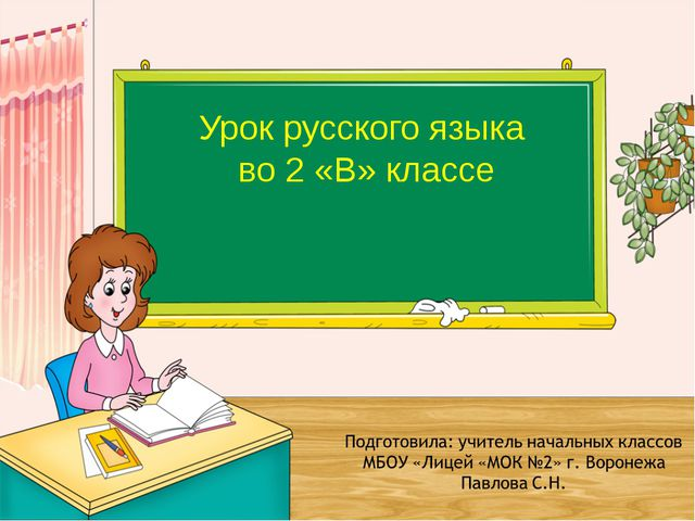 Урок русского языка во 2 «В» классе