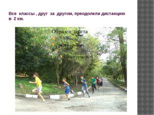 Все классы , друг за другом, преодолели дистанцию в 2 км.