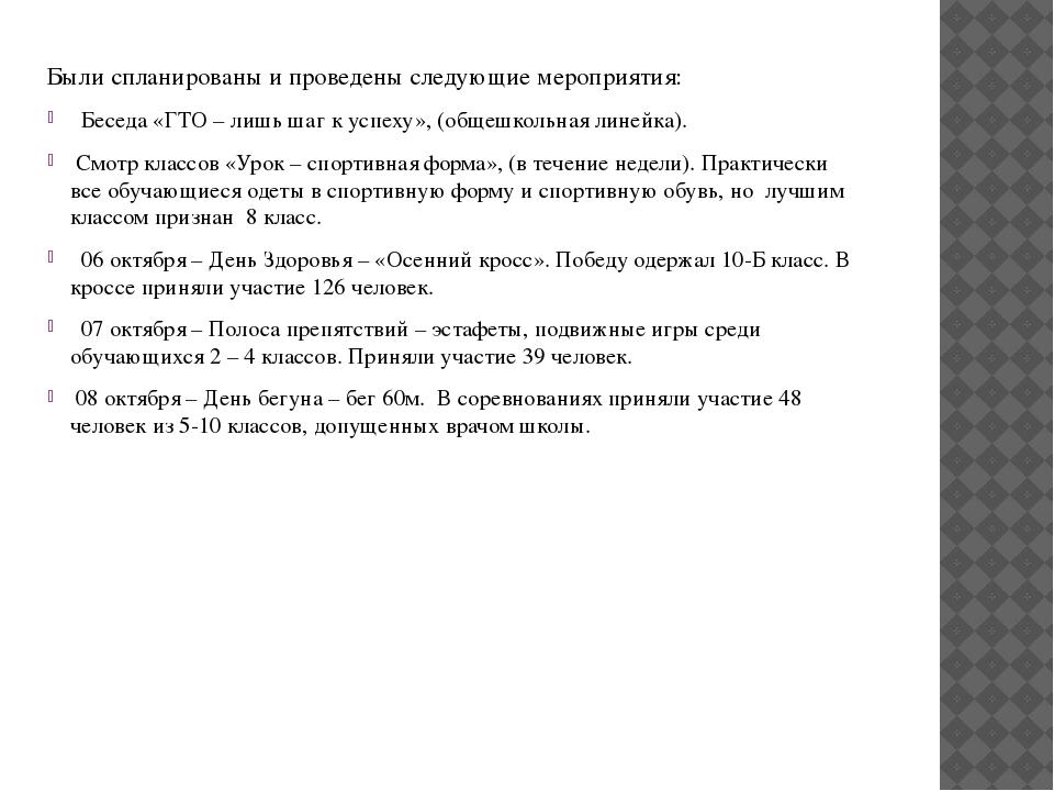 Были спланированы и проведены следующие мероприятия: Беседа «ГТО – лишь шаг к...