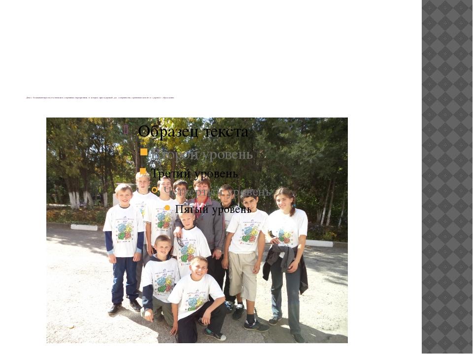 Дети с большим интересом участвовали в спортивных мероприятиях, в которых ца...