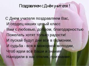 Поздравляем с Днём учителя ! С Днем учителя поздравляем Вас, И сердец наших ц