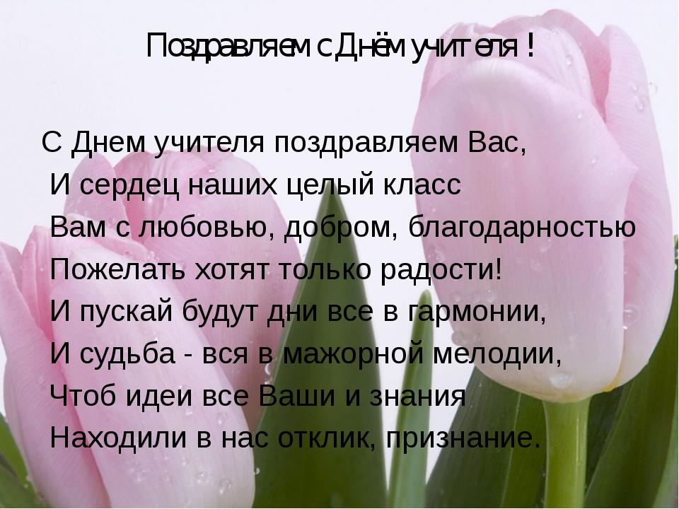 Поздравляем с Днём учителя ! С Днем учителя поздравляем Вас, И сердец наших ц...