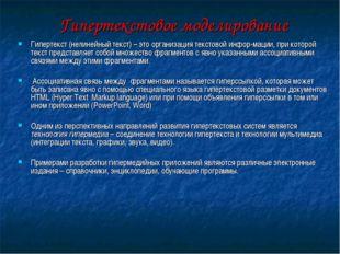 Гипертекстовое моделирование Гипертекст (нелинейный текст) – это организация
