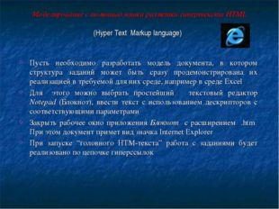 Моделирование с помощью языка разметки гипертекста HTML (Hyper Text Markup la