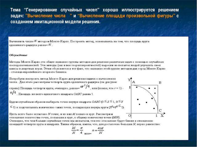 """Тема """"Генерирование случайных чисел"""" хорошо иллюстрируется решением задач: """"В..."""