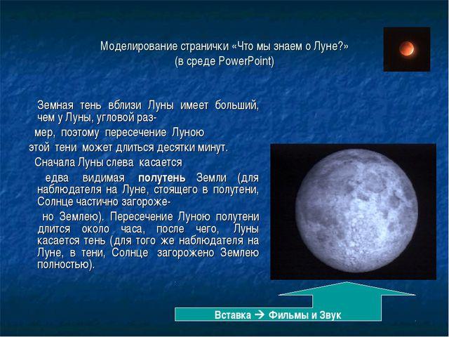Моделирование странички «Что мы знаем о Луне?» (в среде PowerPoint) Земная т...