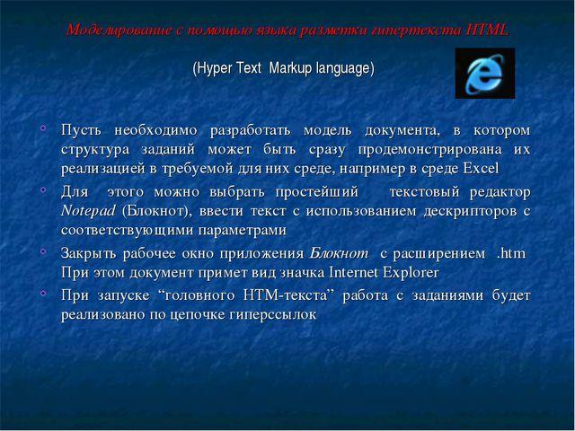 Моделирование с помощью языка разметки гипертекста HTML (Hyper Text Markup la...
