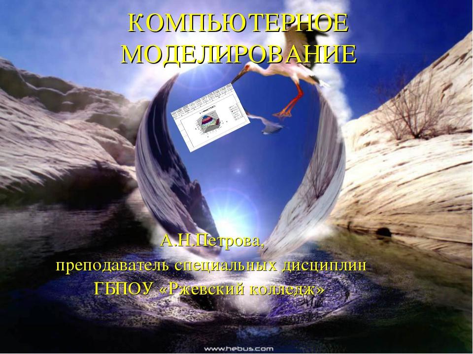 КОМПЬЮТЕРНОЕ МОДЕЛИРОВАНИЕ А.Н.Петрова, преподаватель специальных дисциплин Г...