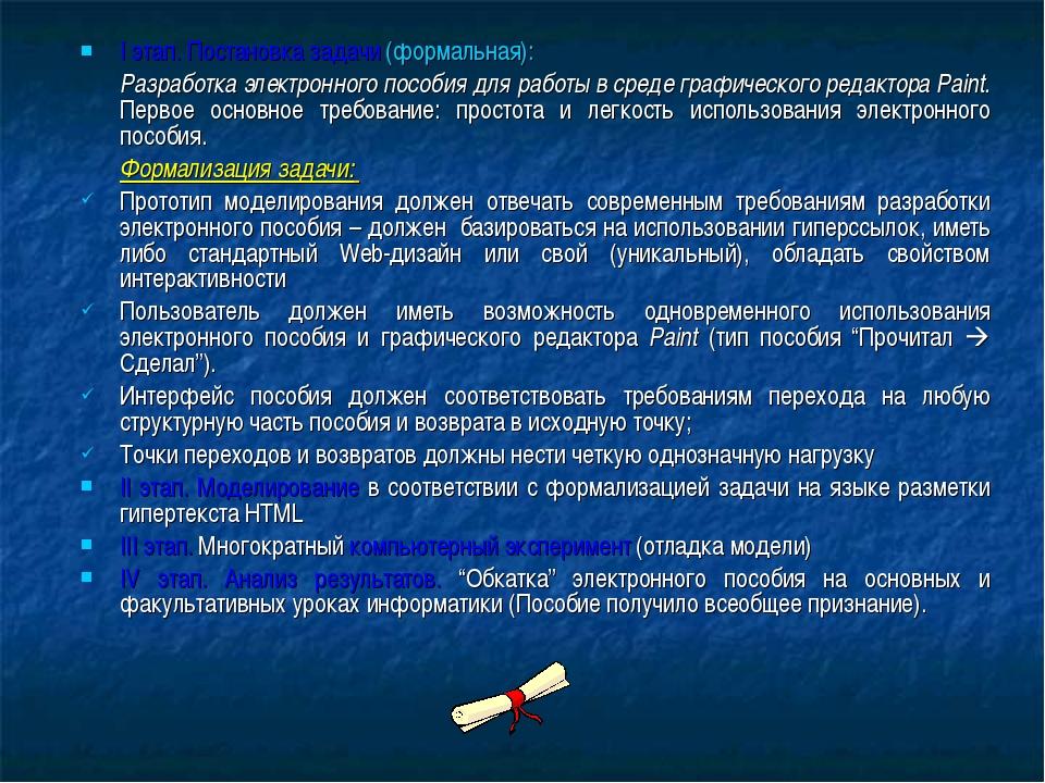 I этап. Постановка задачи (формальная): Разработка электронного пособия для...