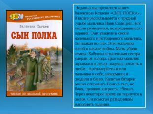 Недавно мы прочитали книгу Валентина Катаева «СЫН ПОЛКА». В книге рассказыва