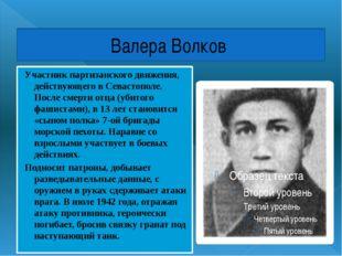 Валера Волков Участник партизанского движения, действующего вСевастополе. По