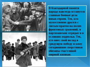 В благодарной памяти народа навсегда останутся славные боевые дела юных герое