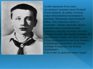 Особое внимание безусловно заслуживают пионеры-герои Великой Отечественной. Д