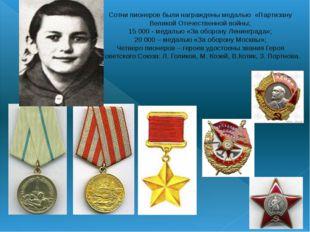 Сотни пионеров были награждены медалью «Партизану Великой Отечественной войны