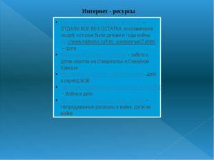 http://www.dayudm.ru/article.php?id=3121– ОТДАЛИ ВСЕ БЕЗ ОСТАТКА, воспоминан