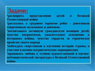 Задачи: расширить представления детей о Великой Отечественной войне рассказа