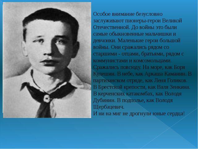 Особое внимание безусловно заслуживают пионеры-герои Великой Отечественной. Д...