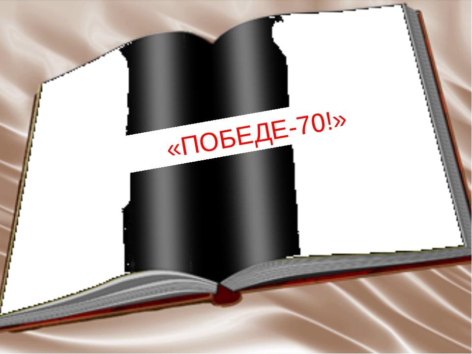 «ПОБЕДЕ-70!»